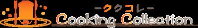 ククコレ -Cooking collection-